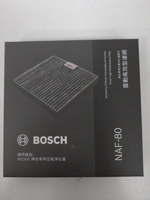 【現貨+購原廠備用瀘網一套】BOSCH NS300 博世移動式車用空氣淨化器清淨機  原廠公司貨 4