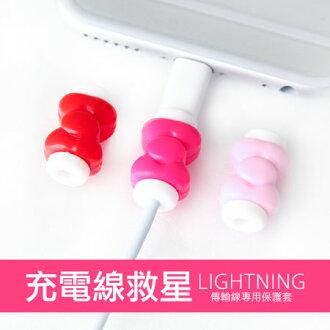 充電線救星 Lightning蝴蝶結傳輸線專用保護套 Apple 蘋果 USB 防止電線斷裂 I6 I6PLUS 5S 4S【N200755】