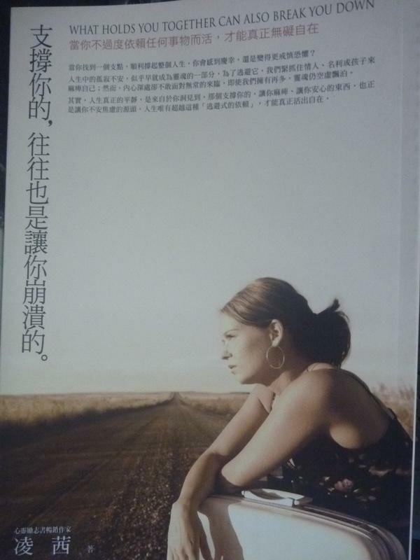 【書寶二手書T6/勵志_HRF】支撐你的,往往也是讓你崩潰的_凌茜