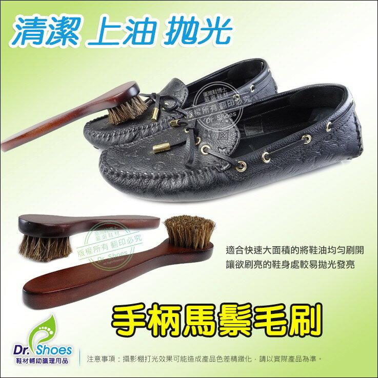 手柄馬鬃毛刷馬毛刷 牙刷式鞋刷 清潔 上油 拋光 皮革製品皮革保養必備柔軔性強不損傷皮革 LaoMeDea