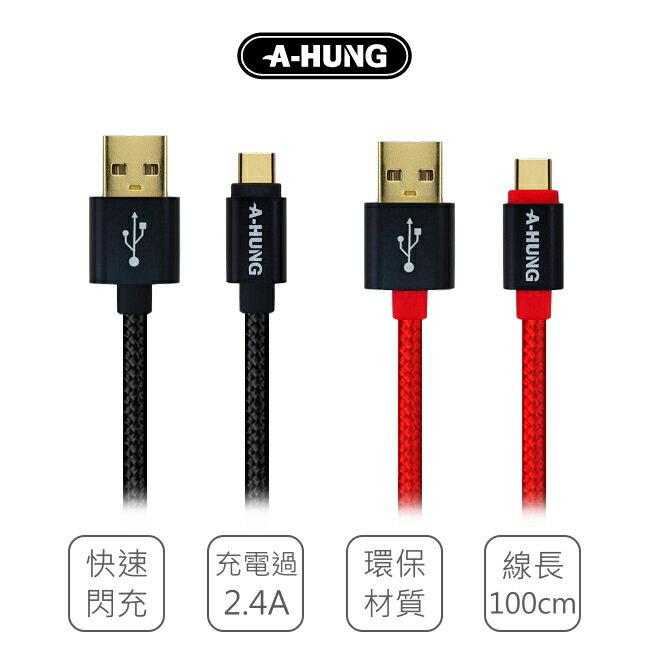 高品質鍍金尼龍編織快充線 100cm 快速充電線 適用 Micro USB Type-C iPhone 1米 閃充傳輸線 - 限時優惠好康折扣