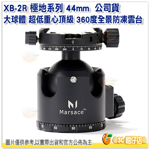 瑪瑟士 Marsace XB-2R 360度全景防凍雲台 公司貨 極地系列 44mm大球體 超低重心 XB2R