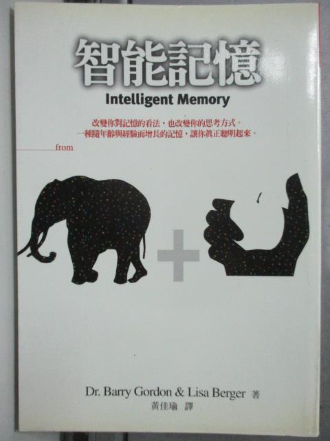 【書寶二手書T5/心理_HOE】智能記憶_黃佳瑜, 貝瑞‧戈登