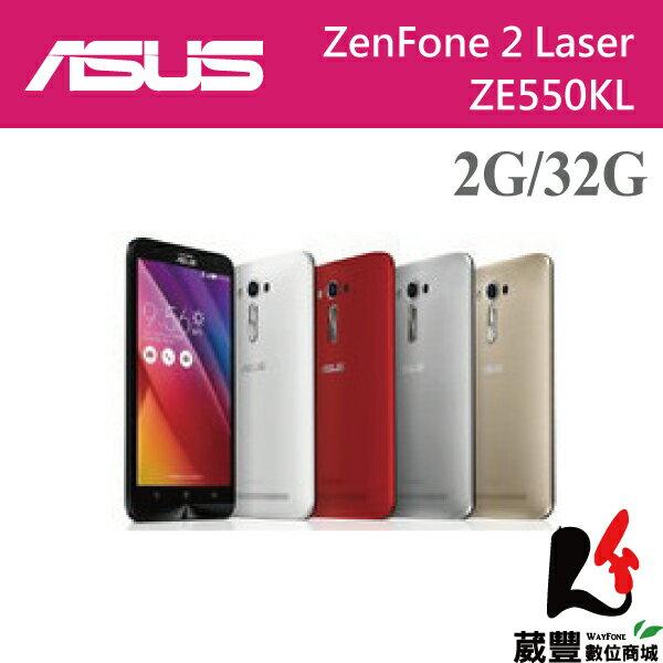ASUS 華碩 ZenFone2 Laser ZE550KL 2G/32G 5.5吋 LTE雙卡手機【葳豐數位商城】