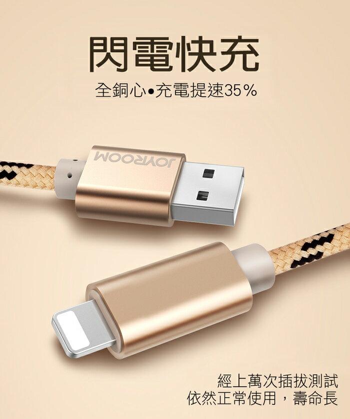 2.4A 急速快充 JOYROOM 編織充電傳輸線 APPLE IOS USB 數據線 傳