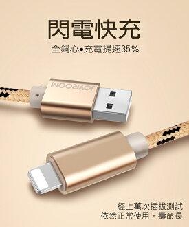 2.4A 急速快充 JOYROOM 編織充電傳輸線 APPLE IOS USB 數據線 傳輸線 充電線 電源供應線/iPhone 6/6s/6+/iphone 6 Plus/5/5S/5C