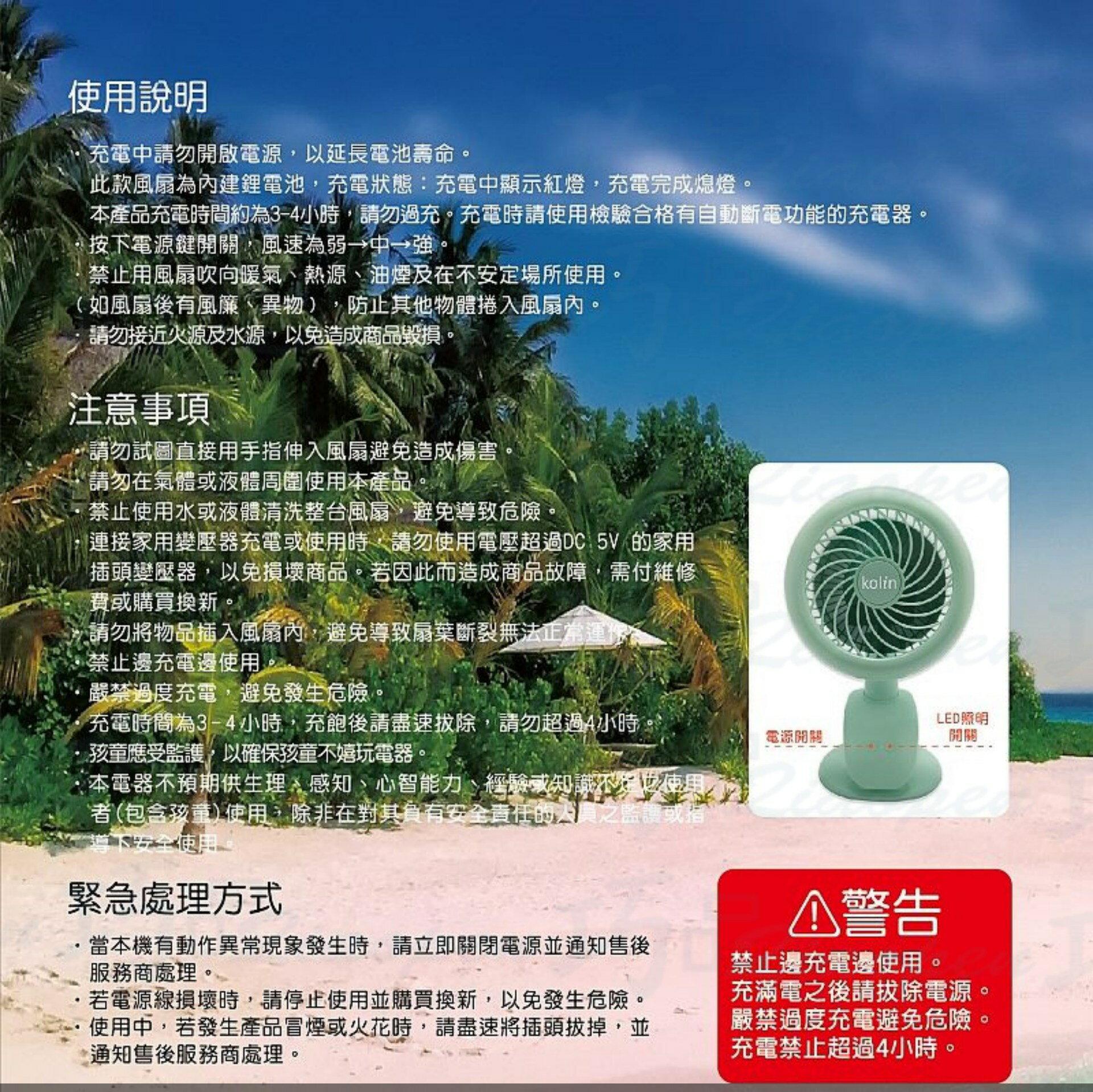 KEF-HCA01 kolin 歌林USB充電夾式風扇5吋 (顏色隨機出貨)一次買兩件更優惠★