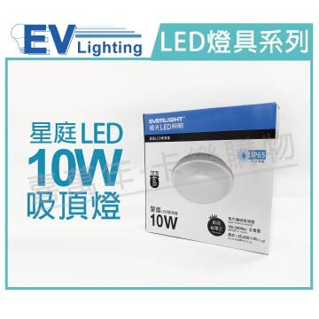 EVERLIGHT億光 LED 星庭 10W 3000K 黃光 全電壓 IP65 戶外吸頂燈  EV430128