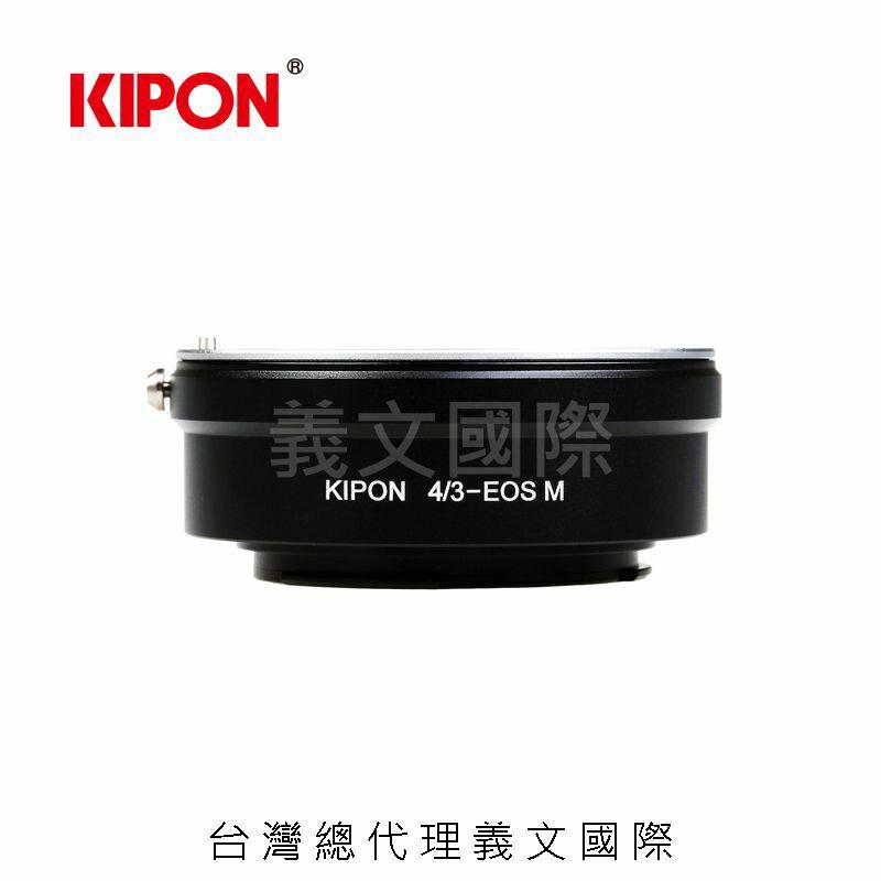 Kipon轉接環專賣店:4/3-EOS M(Canon,佳能,OLYMPUS 43,M5,M50,M100,EOSM)