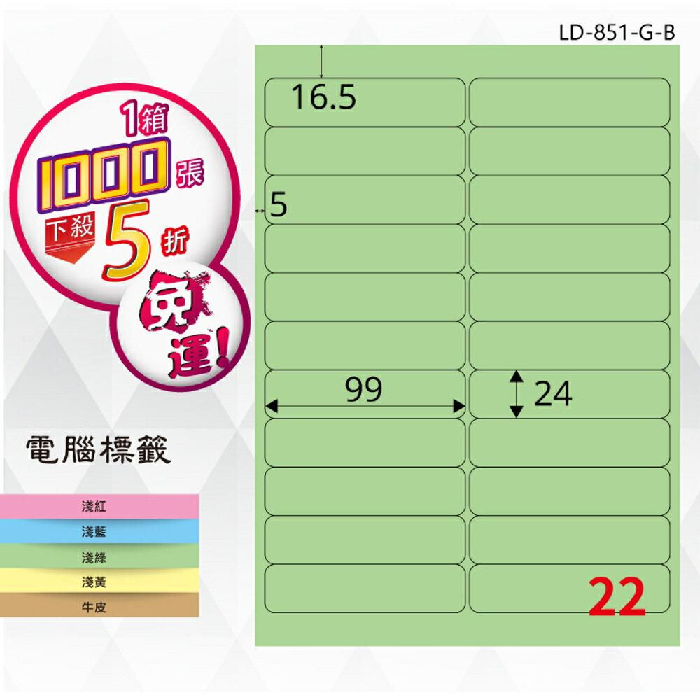 熱銷推薦【longder龍德】電腦標籤紙 22格 LD-851-G-B 淺綠色 1000張 影印 雷射 貼紙