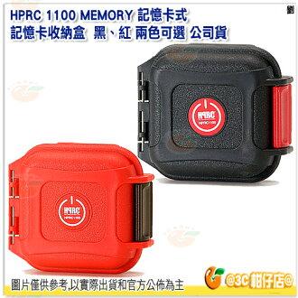 義大利 HPRC 1100 MEMORY 記憶卡式 黑/紅 公司貨 記憶卡 收納盒 氣密箱 保護箱 防水 防震