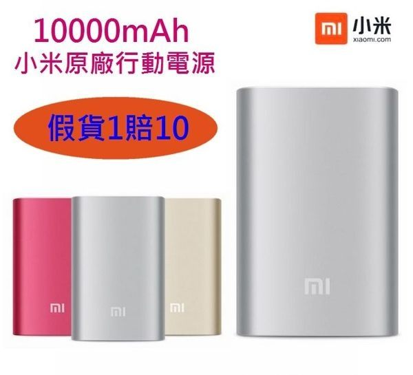 小米原廠行動電源【10000mAh】 iphone7 plus C5 Z3 Z2 M4 M7 M8 M9 E9+ A9 NOTE3 NOTE5 S5 D838 G3 G4 iPhone6 NOTE4 ..