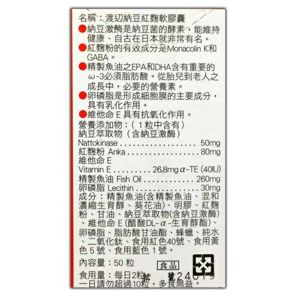 人生製藥 渡邊 納豆紅麴軟膠囊 50粒 / 盒◆德瑞健康家◆APP領券9折→優惠券代碼【08CP2000B】 2