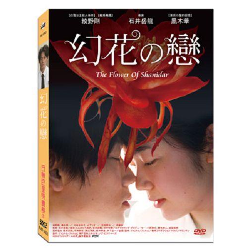 幻花之戀DVD綾野剛黑木華
