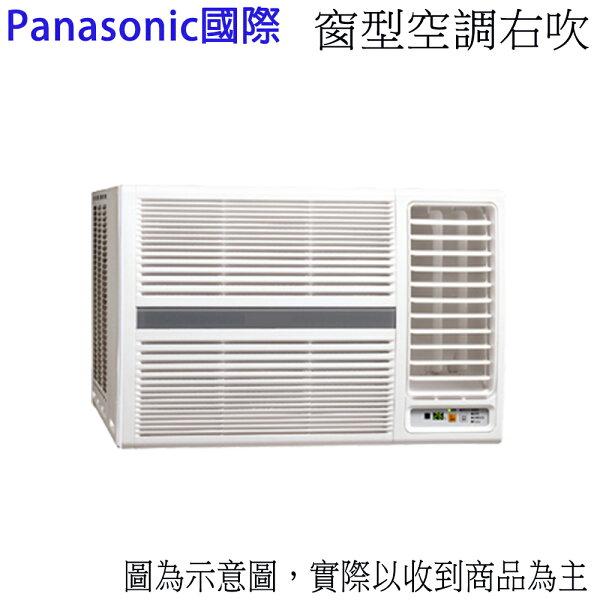 【Panasonic國際】2-4坪右吹定頻窗型冷氣CW-N28S2【三井3C】