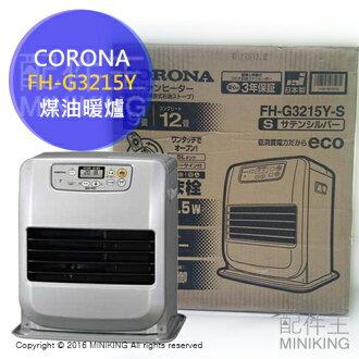 【配件王】現貨 一年保 CORONA FH-G3215Y 銀色 煤油暖爐 低耗電除臭 煤油爐