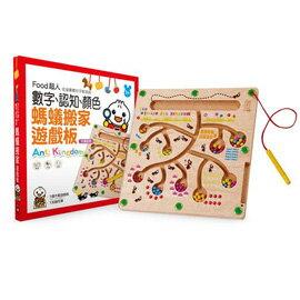風車 螞蟻搬家數學遊戲板-FOOD超人