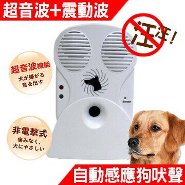 台灣製 DigiMax 【原廠公司貨】 UP-17B 寵物行為止吠訓練器