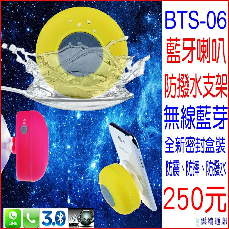 ☆雲端通訊☆ BTS-06 防撥水藍牙音箱 無線迷你小音響 藍芽喇叭 浴室廚房車載小米免提通話