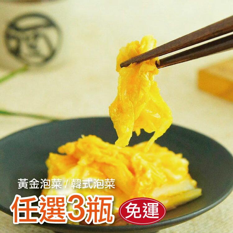黃金泡菜 / 韓式 泡菜任選3瓶
