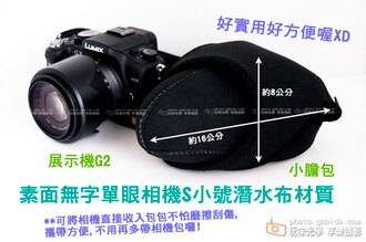 [享樂攝影] 素面無字樣 單眼相機包 彈性潛水材質 S號 小號 小膽包 內膽包 NEX3 NEX5 HX1 S1800 BGPR0NECSB00