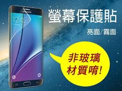 三星 Note5 手機螢幕保護貼 Samsung Galaxy N9208 亮面 手機螢幕貼 低反光 高清 抗磨 耐刮 高清 防指紋 保貼/CITY BOSS