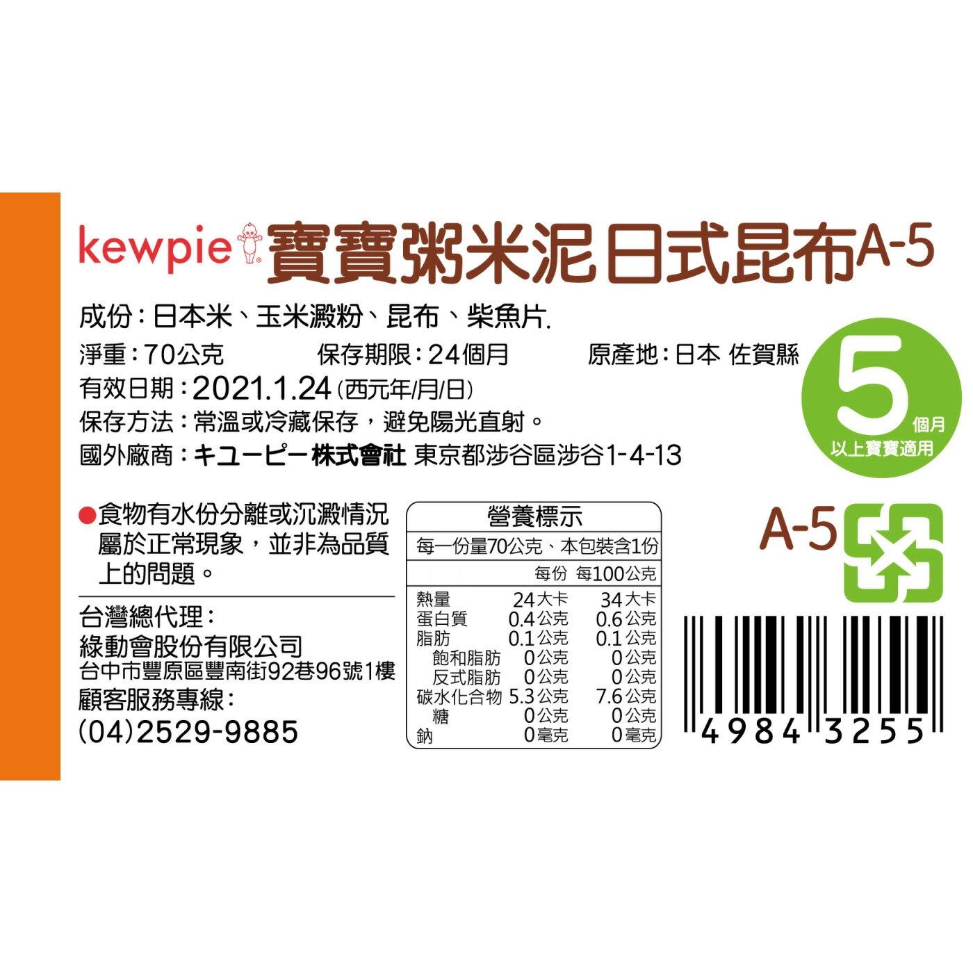 日本 Kewpie 丘比 5M+ 寶寶粥米泥 日式昆布 70g 即食  /  副食品  /  離乳食 1