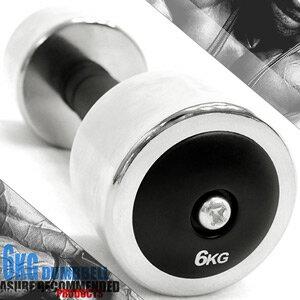 電鍍6公斤啞鈴(橡膠握把)單支6KG啞鈴=13.2磅電鍍啞鈴.重力舉重量訓練.運動健身器材.推薦哪裡買C113-333706