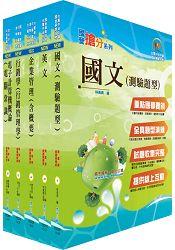 臺灣菸酒公司從業評價職位人員(訪銷)套書(贈題庫網帳號、雲端課程)