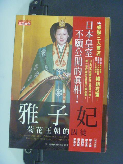 【書寶二手書T8/傳記_GMR】雅子妃菊花王朝的囚徒_原價350_班.希爾斯