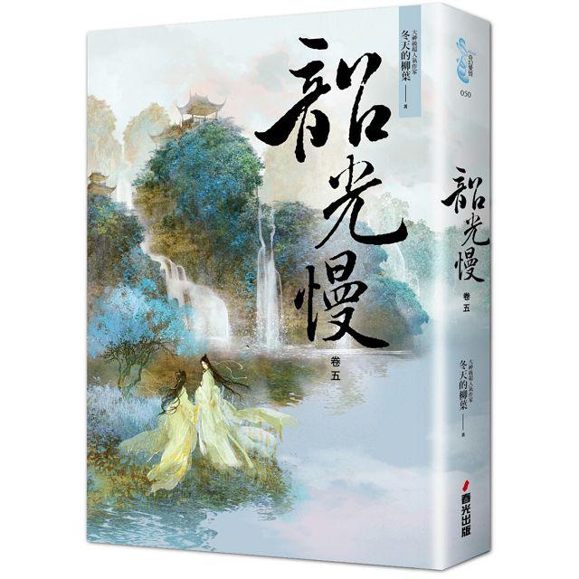 韶光慢套書(全八冊) 5
