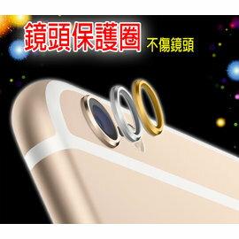 5.5吋 鏡頭保護圈 iPhone 6 PLUS/6S PLUS i6+ iP6S+ 防刮 鏡頭保護套/保護環/金屬圈/保護框/攝像鏡頭/攝戒/鏡頭貼/TIS購物館