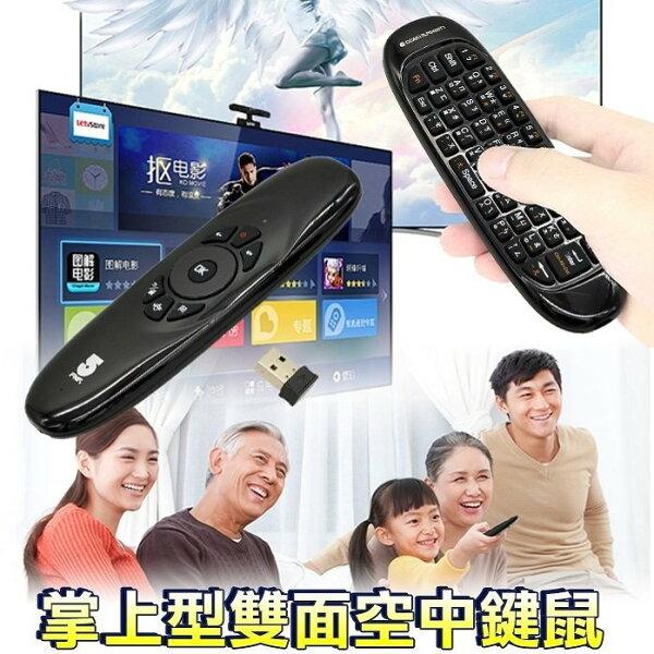 多功能雙面空中鍵盤滑鼠控制器藍芽鍵盤藍牙滑鼠麥克風喇叭平板安博盒子