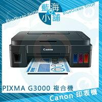 Canon佳能到Canon 佳能 PIXMA G3000原廠大供墨複合機