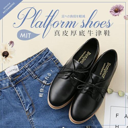 BONJOUR☆輕量好走3cm厚底坡跟真皮牛津鞋Platform shoes| C.【ZB0294】5色