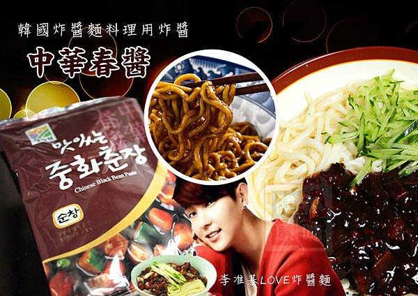 韓國 韓式黑麵醬 中華春醬 甜麵醬 炸醬麵醬 [KO52723518] 千御國際 - 限時優惠好康折扣