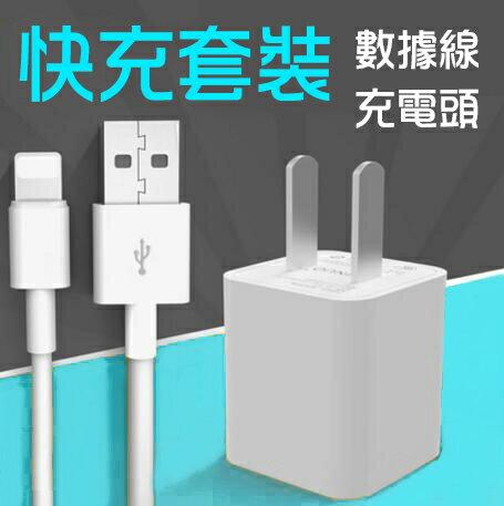 【葉子小舖】iphone充電器正品套裝/iphone5/5s/6s/6plus/6/4s/7plus蘋果手機插頭原裝正品套裝/保固一個月/快充