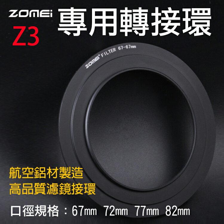 攝彩@卓美Z3專用轉接環 ZOMEI 方形濾鏡轉接環 Z系列Z3轉接環 可接圓形濾鏡 方形濾鏡接圈 Z3接圈 鋁合金
