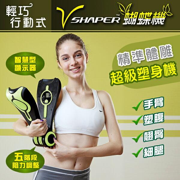 【V Shaper】蝴蝶機 輕巧超級塑身機 活力綠(洛克馬企業 保固一年) - 限時優惠好康折扣