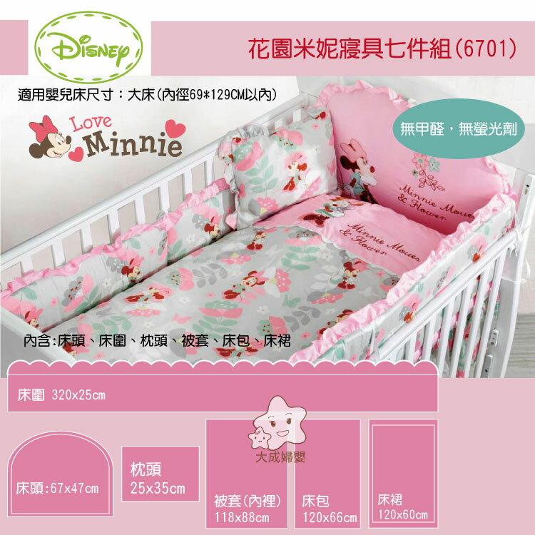 【大成婦嬰】vivi baby DISNEY 米妮花園七件組寢具6701(米妮-粉)