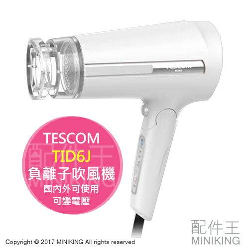 【配件王】日本代購 TESCOM TID6J 負離子吹風機 國內外 可變電壓 香港澳門韓國大陸日本新加坡 另 CNA97