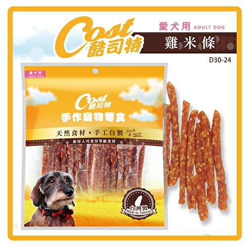 【與寵好食光】酷司特 寵物零食-雞米條160g(80g*2)(D30-24) 【送國寶犬便當*1盒】>(Z10802048)