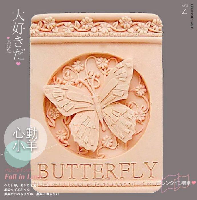 心動小羊^^DIY手工皂工具矽膠模具肥皂香皂模型矽膠皂模藝術皂模具城牆蝴蝶(單孔)