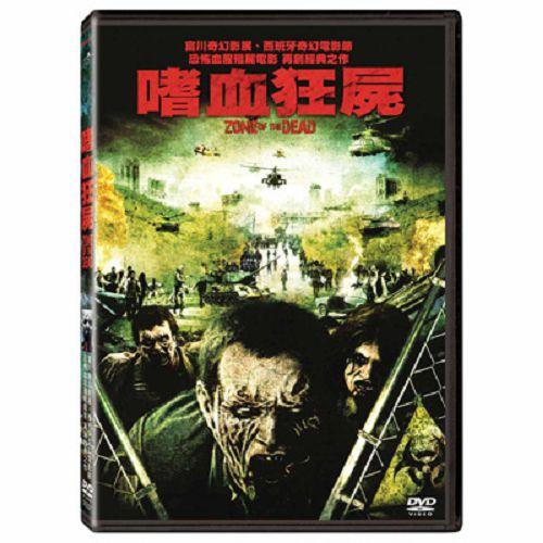 嗜血狂屍DVD