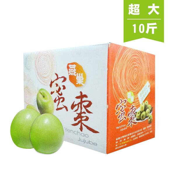 好客HAOKE:《好客-向陽水果行》高雄燕巢產地直送-超大蜜棗(約4顆斤,10斤盒)