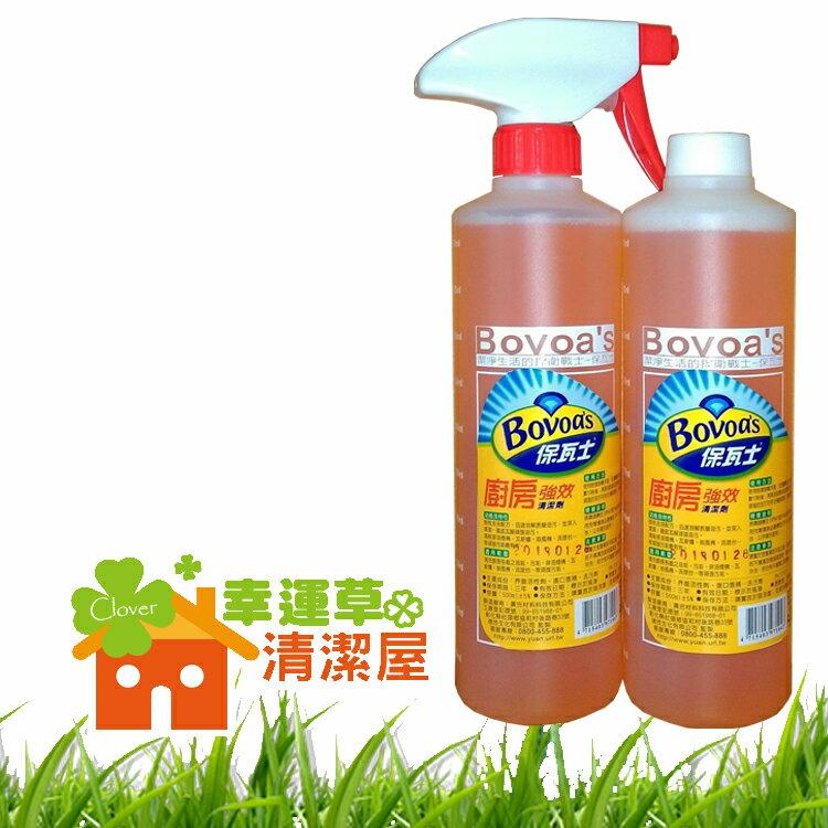 [幸運草清潔屋]Bovoa s廚房強效清潔劑【容量:500cc】二瓶裝  油污剋星  除油  廚房油污一瓶搞定