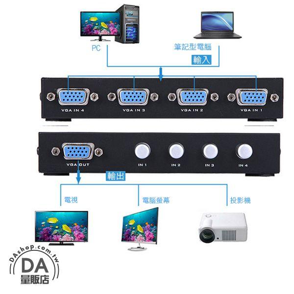 手動 VGA Switch 螢幕切換器 1進4出 VGA切換器 1對4切換 螢幕分配器 分屏器 可反向連接 2