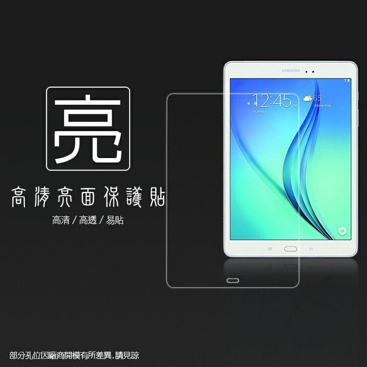 亮面螢幕保護貼 SAMSUNG 三星 Galaxy Tab A 9.7吋 SM-P555 (4G版)/SM-P550 (WiFi 版) 保護貼 平板貼 亮貼 亮面貼