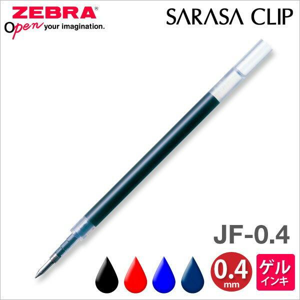ZEBRA JF-0.4/ JF-0.5 鋼珠筆替芯