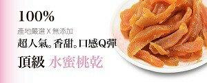 【大連食品】水蜜桃乾 (190G/包)